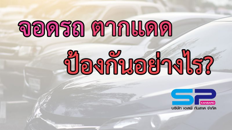 จอดรถตากแดดป้องกันอย่าไร